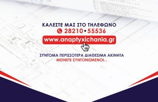 ΑΝΑΠΤΥΞΗ Μεσιτικό Γραφείο, Μιχελιδάκη 16Α, Χανιά, Κρήτη