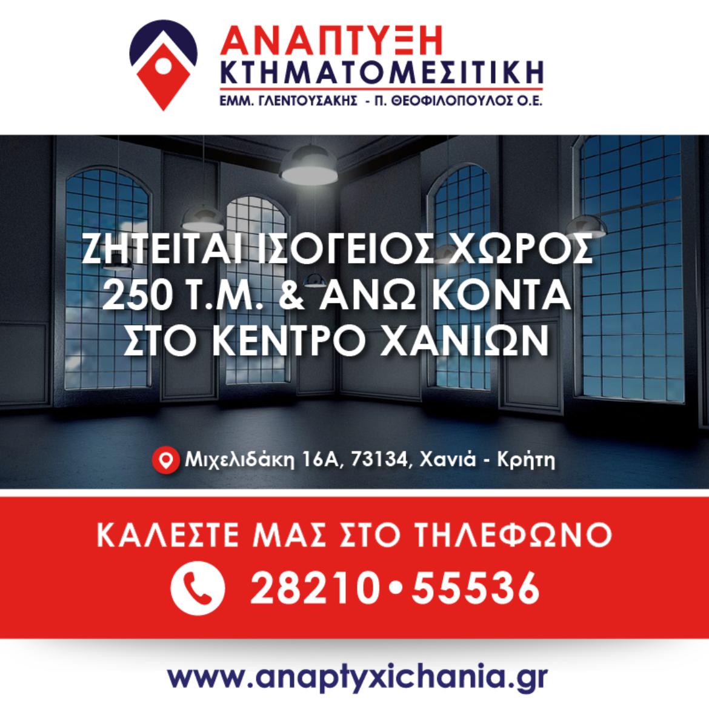 Ζητείται ισόγειος χώρος 250 τ.μ και άνω προς ενοικίαση, κοντά στο Κέντρο της πόλης των Χανίων.