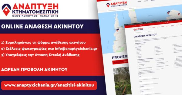 Online Ανάθεση Ακινήτου από την ΑΝΑΠΤΥΞΗ Κτηματομεσιτική | Μεσιτικό Γραφείο Χανιά